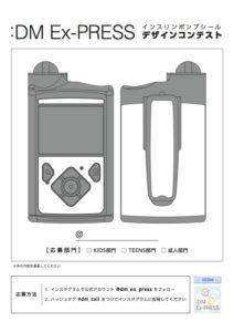 design_form