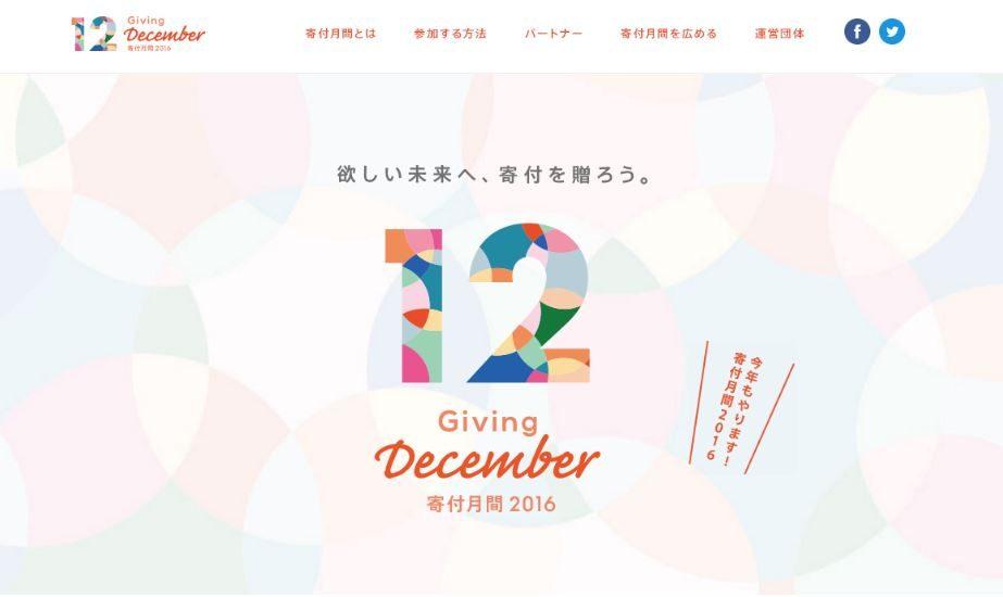 """12月は """"寄付月間"""" 「1型糖尿病..."""