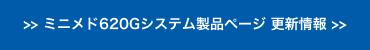 ミニメド620Gシステム製品ページ 更新情報