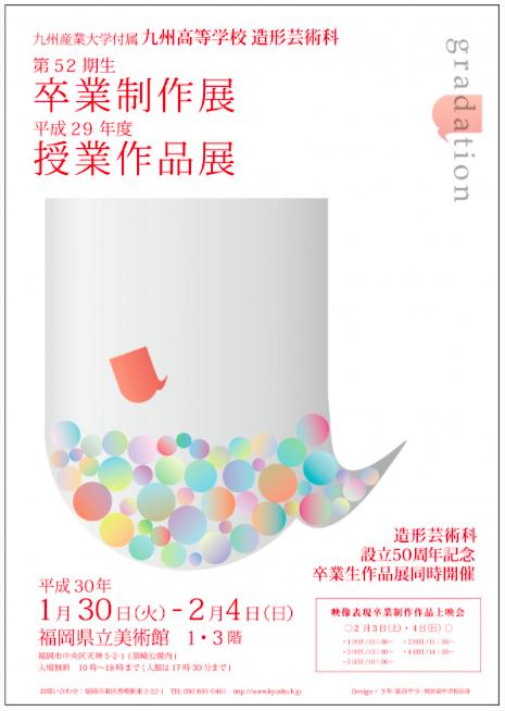 H29九州高校卒展ポスター
