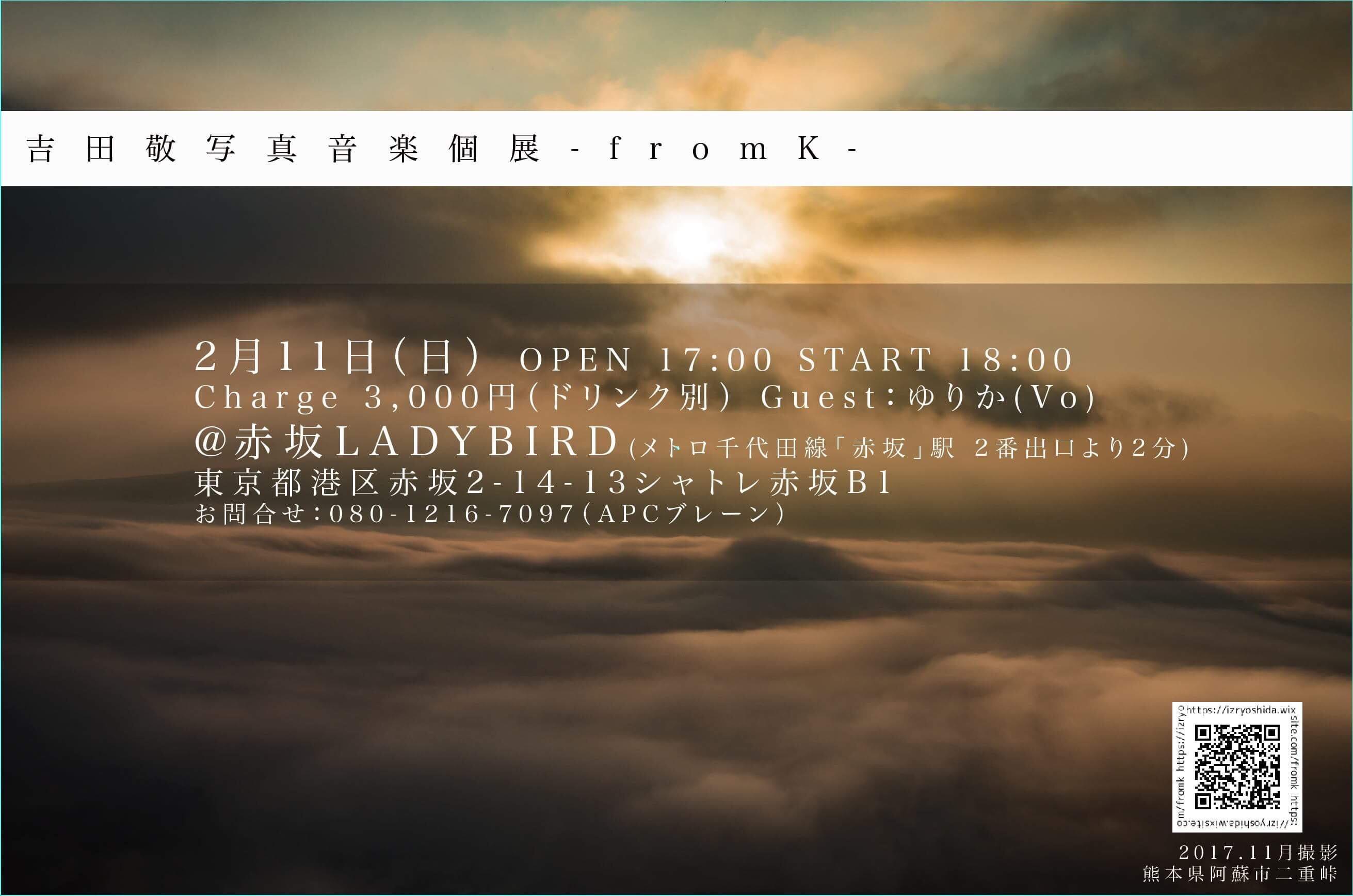 患者の活躍:2/11 吉田敬さんが赤坂で写真と音楽の個展開催!