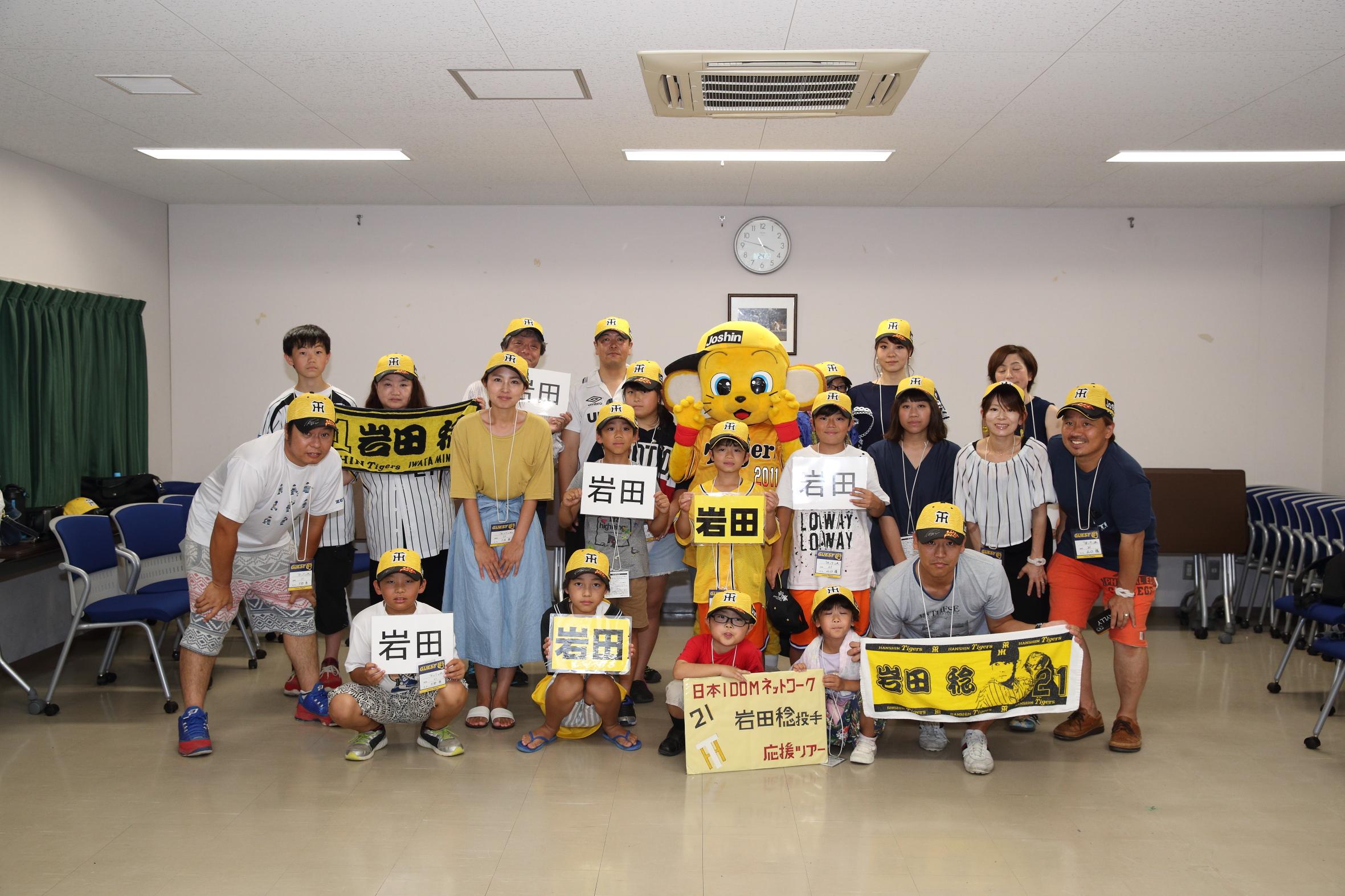 阪神タイガース岩田稔投手と1型糖尿病の子ども達との交流会が開催!