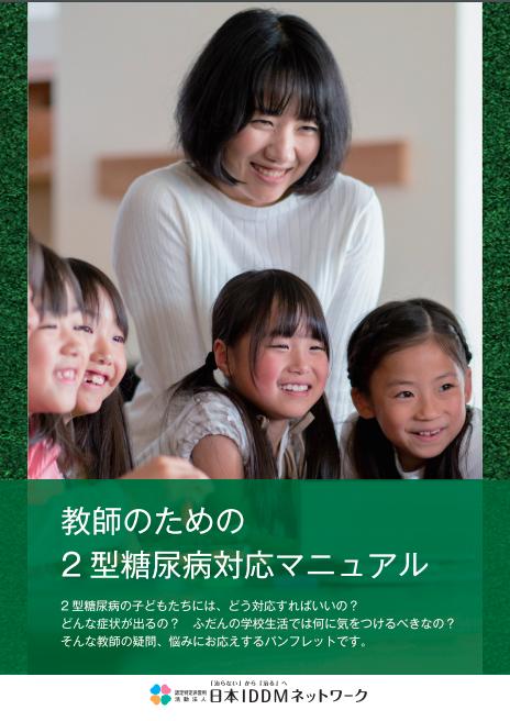 日本IDDMネットワーク、教師のための2型糖尿病対応マニュアルを制作!
