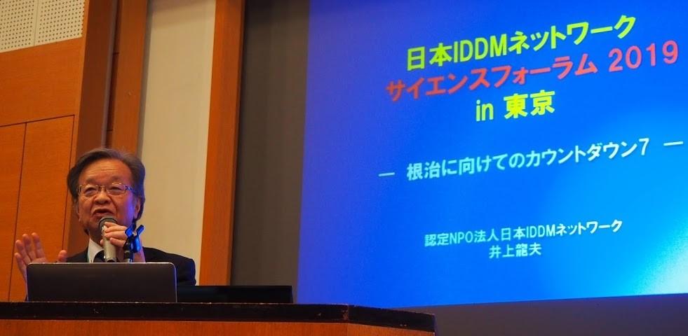 【イベントレポート】日本IDDMネットワーク サイエンスフォーラム2019 in 東京