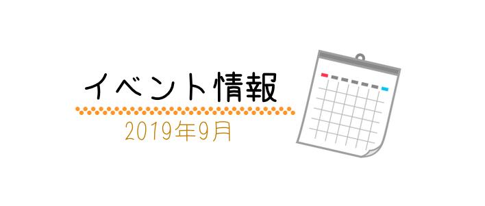 イベント情報(2019年9月)