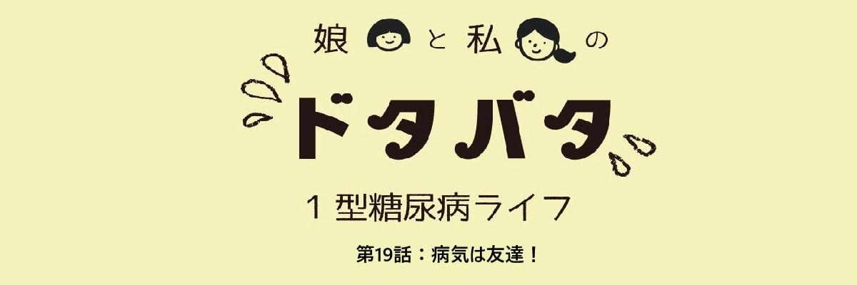 娘と私のドタバタ1型糖尿病ライフ 第19話~病気は友達!~