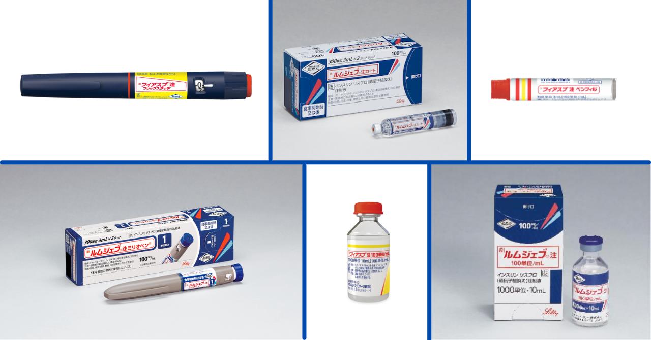 超速効型インスリン「フィアスプ®注」「ルムジェブ®注」が長期投与可能となっています